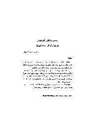 Enasüri Folklori Azerbaycan Der Divani Türkiye şehriyar-Hemid Sefidger Shehaneqi-Ebced-28s