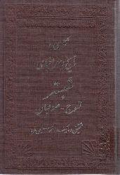 نگاهی به تاریخ و جغرافیای شبستر ، تسوج و صوفیان - احمد سلیمی فرد - NIQAHI BE TARIX VE CUĞRAFYAYI ŞABISTER-SOFYAN-TASUC - Ahmad Salimiye Fard
