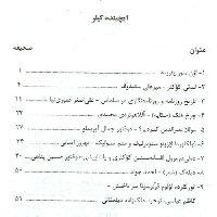 گؤروش-بیرنجی جلد - Ebced-Görüş Dergisi -Birinci Qapıq - Makale