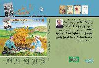 092-2-El Bilimi Dergisi-Quyruq Doğan-Zumar Ayları-1396-Ebced-Tebriz-1396-273s