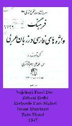 Vajehayi Farsi Der Zebani Erebi-Erebcede Fars Sözleri