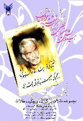 مجموعه مقالات همایش بین المللی بزرگداشت شهریار شعر ایران دانشگاه آزاد ماکو