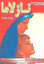 نازلاما - مهدی دهقان - NAZLAMA - 1379 - Mehdi Dehqan