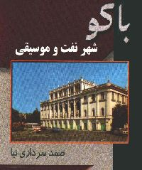 Baku-baki-Şehri Neft O Musiqi-Menaf Süleymanof-Çev-Semed Serdarniya-Farsi-1385-704s
