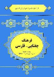 فرهنگ جغتایی-فارسی شیخ سلیمان افندی ازبکی البخاری-حسن عبدالهی جهانی اوموداوغلو