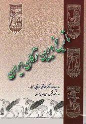 ایران تورکلرینین اسکی تاریخی – م  کیریشچی-شبسترلی