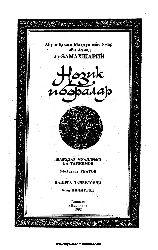 Nazik Ibareler-Ezzemexşeri-Ibadullah Ibadov-Özbek-Kiril-1992-80
