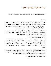 Sehlan Kendinin Etimolojyasi-Qudret Ebulheseni Sehlan-Farsca-2015-7s
