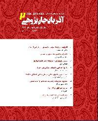 Türkoloji-Azerbaycan Pejuhi-Birinci il-Say-2-Türkcə-Farsca-Ebced-2019-91s