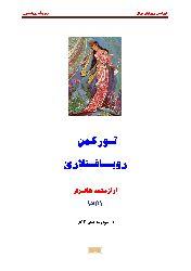Türkmen Rubaileri-Araz Mehemmed-1933-1973-33s