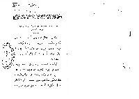 qevaidi lisani osmaniye-ebced-145