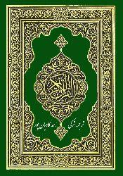 QURAN-Quran_Çev_Ahmad Kavyanpur-Kaviyanpur-Ebced_1371