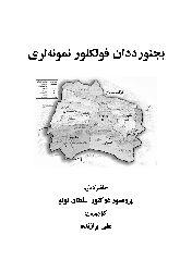 Bocnurddan Folklor Nimunələri - Sultan Tulu - cev - əli bərazəndə