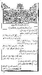 Eshar-Mehmed Akif -214s