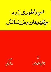 امپراطوری زرد چنگیزخان و فرزندانش - یواخیم بارکهاوزن - اردشیر نیکپور