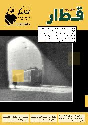 Kama Dergisi-Özel Say-Qatatar-I.Irinci Say-Turce-Farsca-Tebriz-Ebced-2019-105s
