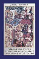 Kitabi Qorqud Dastanlarında Fıraza Fovqi Vahidlerin Antisinasyasi