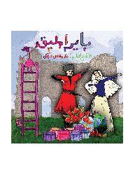 گول بالالارا بایراملیق - GÜL BALALARA BAYRAMLIQ-2012 (1391) - Ali Talei Qaramalikli - Ebced - 1391