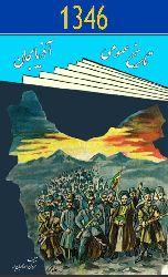 تاریخی عمومی آزربایجان - احمد کاویانپور - TARIXI UMUMIYE AZERBAYCAN 1346 - ahmed kavyanpur