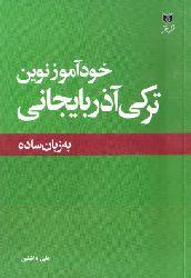 خودآموز نوین تورکی آذربایجانی - علی داشقین-UDAMUZI NOVINI TÜRKIYE AZERBAYCAN-Ali Daşqın