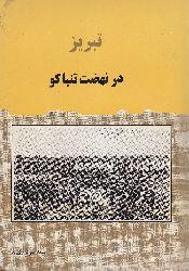 TEBRIZ DER NEHZETI TANBAKU-Semed Serdarniya-Fars-Ebced-Tebriz
