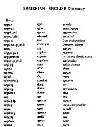 Erməni-ingiliscə qısa sözlük
