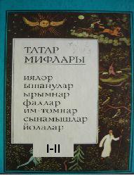 Tatar Mifleri-1-2-Iyaler-Işanılar-Irımlar-Fallar-Im-Tamlar-Sınamışlar- Yolalar-Qalımxan Qılmanov-Kiril-Qazan-1996-726s