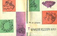 Tarixin Izleri Ilə - Vəli Əliyev - Baki- KİRİL - 1975 - 76S