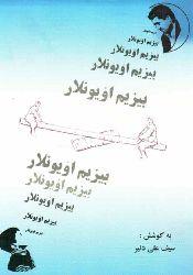 بیزیم اویونلار -  سیف علی یلیر - BIZIM OYUNLAR - Seyf Ali Dilir