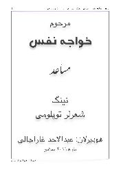 Xacenefes Musaid-Şiirler Ebced 2060 85