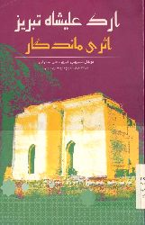 Arke Alişahe Tebriz-Sirus Xeyyiri-Ali Sedrayi-Fars-1381-105
