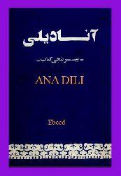 Ana Dili - Birinci Pitik – Ebced   83s