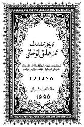 Uyqurcanin Izahliq Luğati-1-2-3-4-5-6