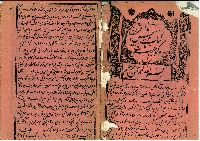 Kitabi Nuşaferin Ve Gövher Tac-Türki-Tebriz-124