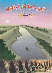 Xırdaca Qara Balıq-Imanverdi Samani-Ebced-Latin
