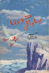 Yarali Durna – Şiir -Asim Ərdebili – Ebced- 1377 – 138s