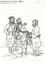 Bostançı Və Şah Abbas
