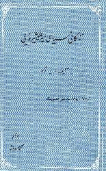 Zindeqaniye Siyasiye Mir Alişir Nevayi-Bartold-Puhandmir Hüsenşah-Farsca-1360