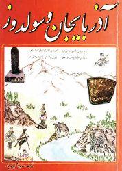 آذربایجان و سولدوز - حاجی اسمعیل نبی یار