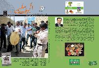 079-080-El Bilimi Dergisi-Qum,Yöresi Folkloru
