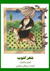 Şehri Ashub-Leonid Salavyef-Daryuş Siyasi-1360.185s