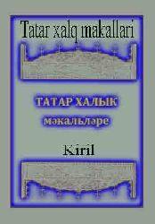 Tatar xalq makallari
