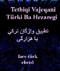 Tetbiqi Vajeqani Türki Ba Hezaregi