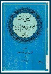 Tetbiqe Luğati Cuğrafiye Qedim Ve Cedide Iran-Mehemmed Hasanxan Etimadusseltene