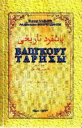 Başqurd Tarixi - Münir Hacıyev - Abdurraxman Faxraddinov