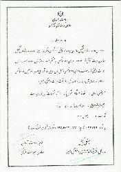 Şehriyarın Evi-Farsca-2004 32