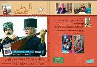 El Bilimi Dergisi-Say.96.97-Çille-Donduran Ayları-1396-Ebced-Tebriz-1396-203s