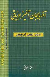 Azerbaycan Ağız Edebiyatı
