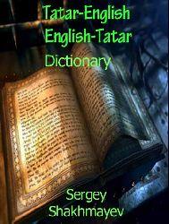 Tatar-English - English-Tatar Dictionary - Sergey Shakhmyev - 1994 - 200s