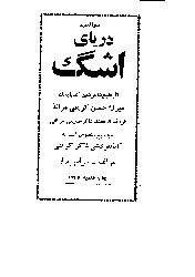 Dəryayi Əşg– Mirza Hüseyn Kərimi Mərağeyi